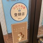 船橋市コロナ対策登録店ですの画像
